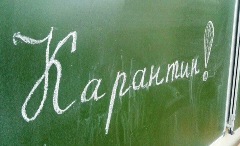 В ренийских школах объявлен карантин с 6 до 14 февраля