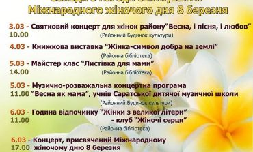 В Саратском районе не отказались от празднования 8 Марта