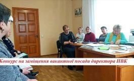 В Вознесенской школе Арцизского района директор останется прежний
