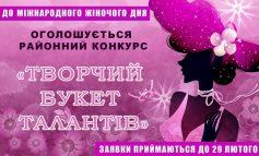 В Арцизе пройдет конкурс среди творческих женщин