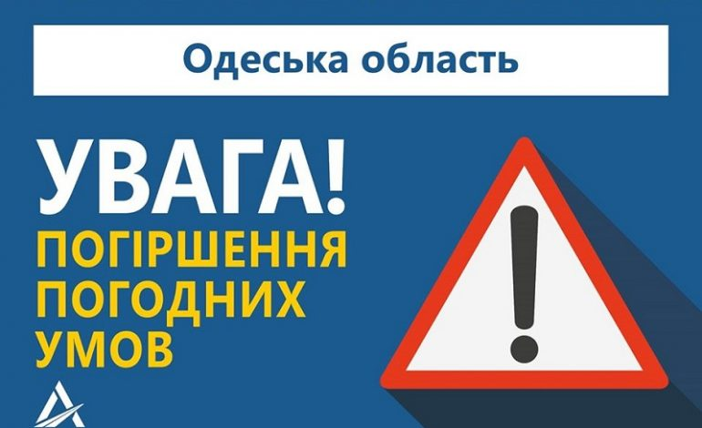 Снег и гололедица: в Одесской области ожидается осложнение погодных условий