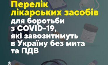 Таможня опубликовала перечень лекарств и медоборудования, которые будут ввозить в Украину без пошлины и НДС
