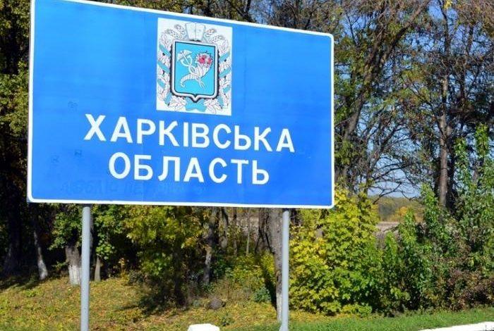 На территории Харьковской области вводится режим чрезвычайной ситуации