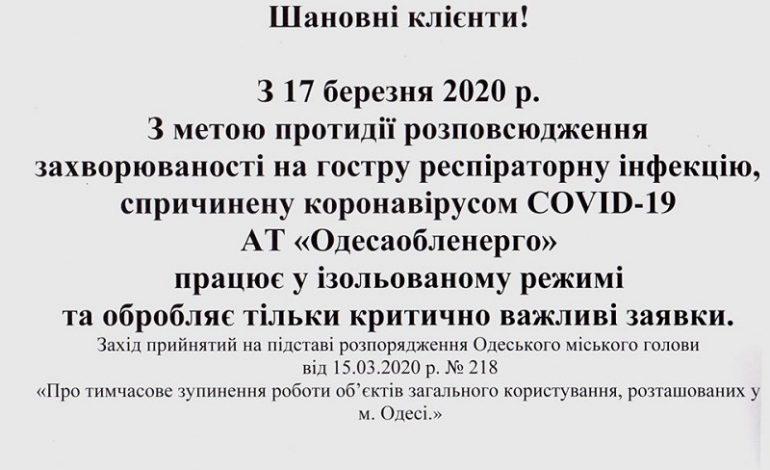 Арцизский РЭС будет обрабатывать только критически важные заявки