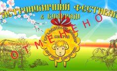 В Болграде отменили весенний фестиваль