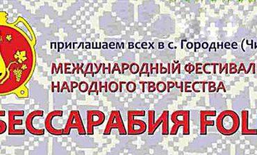 В Бессарабии переносят время проведения одного из фестивалей