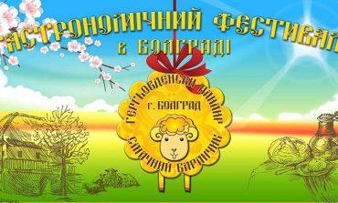 В Болграде готовятся к весеннему фестивалю