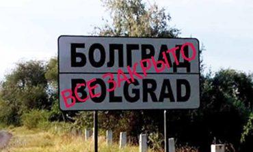 Болградский район присоединился к Одессе и Измаилу по антикоронавирусным мероприятиям