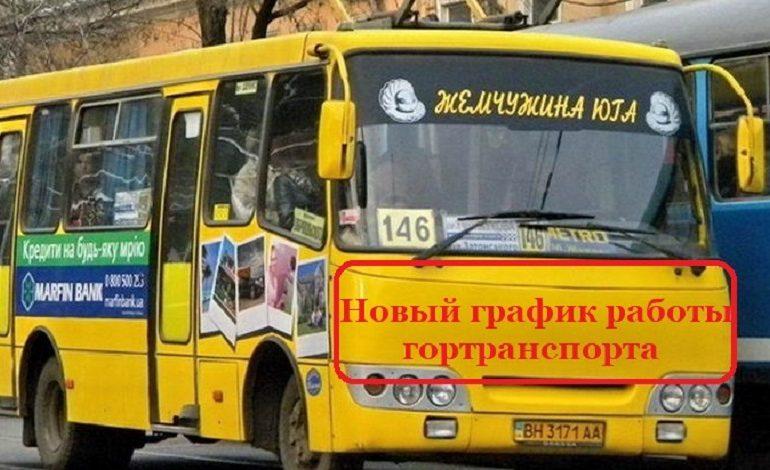 Спецрежим одесского городского транспорта: остается только 10 маршрутов и проезд по спецпропускам