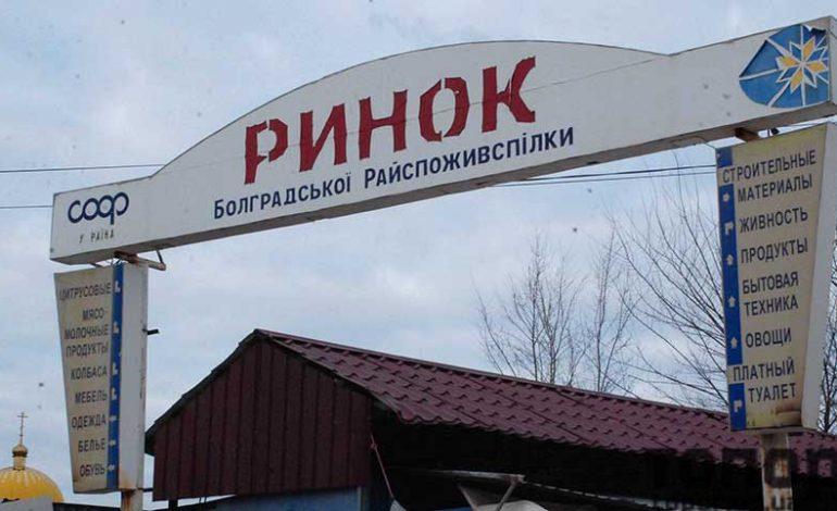 Работники Болградского райпотребсоюза поддержали предпринимателей рынка