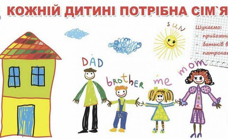 В Болграде ищут родителей для пяти детей