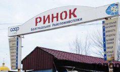 Болградский рынок уменьшил арендную плату предпринимателям