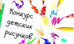 В Белгород-Днестровском районе подводят итоги конкурса детских рисунков