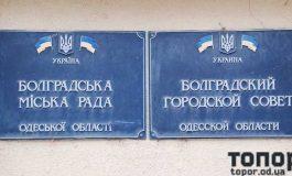 Болград подпишет меморандум с Фондом энергоэффективности