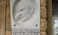 В Одессе отмечают день рождения Константина Паустовского