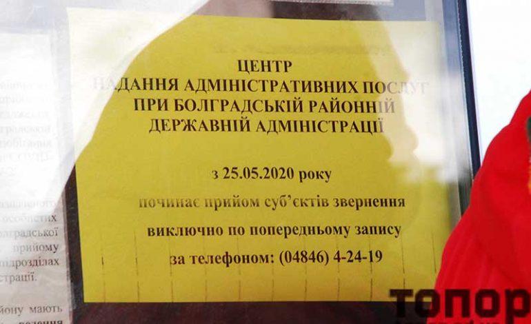 В Болграде возобновляет работу центр предоставления админуслуг