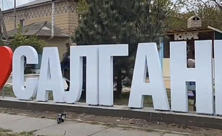 Кто любит село Салганы Белгород-Днестровского района