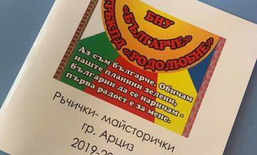 Вышли в свет красочные фотокаталоги с работами учеников Арцизской болгарской школы (фото)