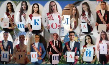 В школах Болградского района прозвенели последние звонки