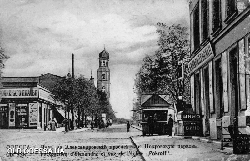 Покровская церковь в Одессе