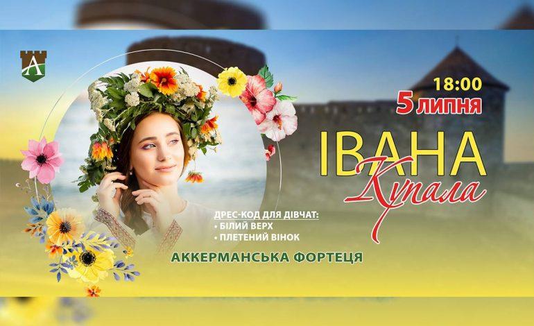 В Аккерманскрй крепости готовятся к празднику Ивана Купала