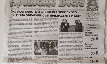 За пиар надо платить: Арцизский горсовет потратит 100 тысяч на статьи в местной газете