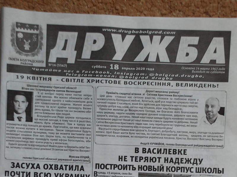 "газета ""Дружба"""