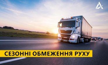 На дорогах Одесской области вводят ограничения для грузового транспорта