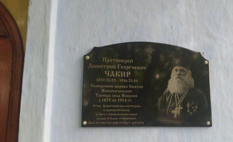 В селе Тарутинского района торжественно открыли мемориальную доску в память о настоятеле храма (фото)