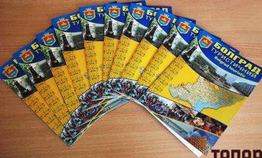 В Болграде издали брошюру для туристов