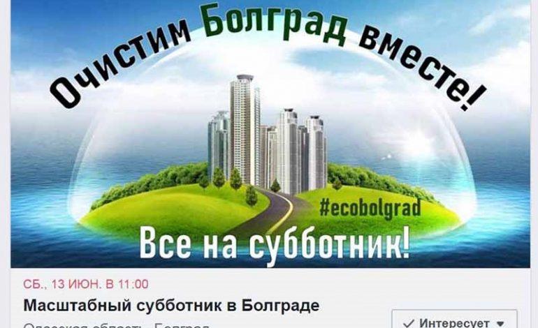 В Болграде молодежь призывает всех выйти на экосубботник