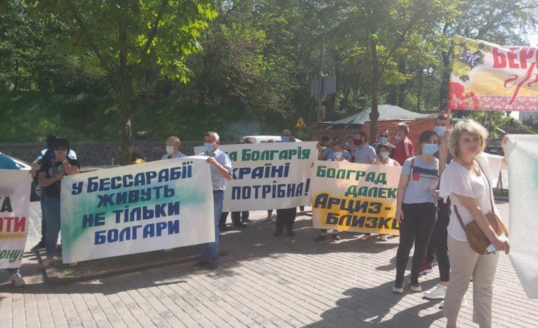 Под стенами Кабмина состоялся митинг группы из Одесской области под лозунгом «Нет Болградскому району»