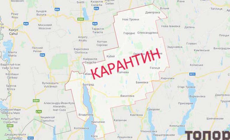 Два села Болградского района закрывают на карантин