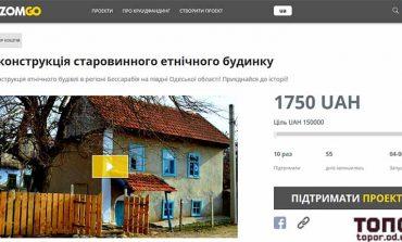В селе на юге Одесской области общественники хотят продолжить восстановление старинного подворья
