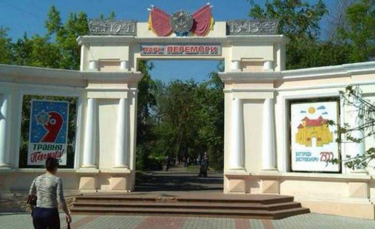 Кого в Белгороде-Днестровском назначили «хозяином» парков и скверов