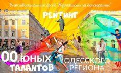 В Одессе выберут сотню юных талантов региона