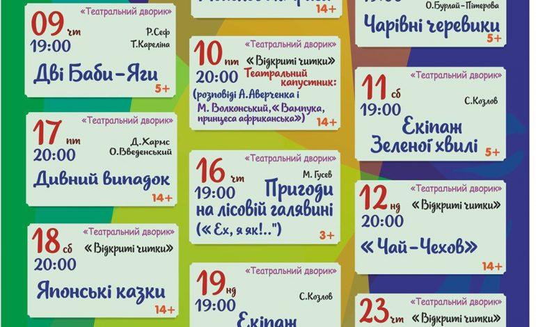 Одесский ТЮЗ ждет зрителей в театральном дворике