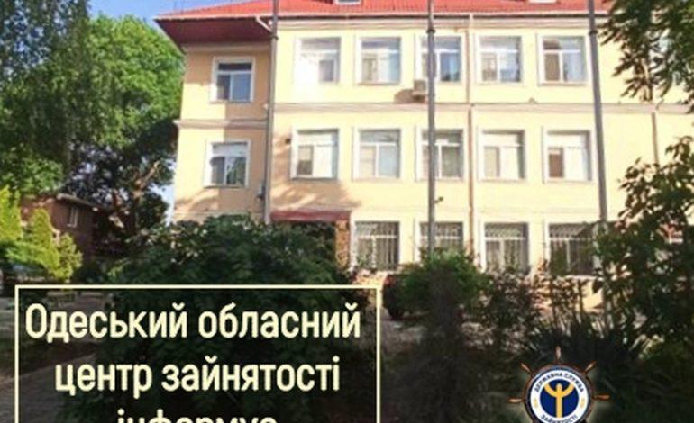 В Одесской областной службе занятости заявили о росте числа безработных почти на 9 тысяч