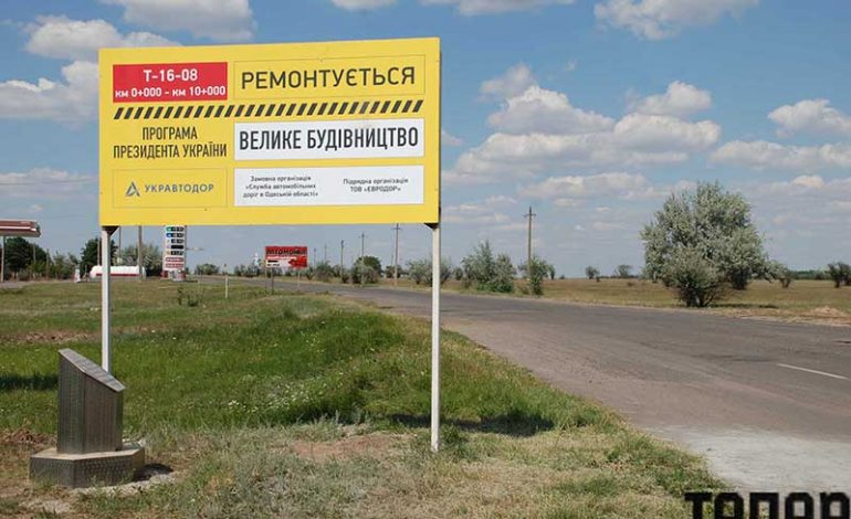 В Болграде ремонт дороги начали с пиара