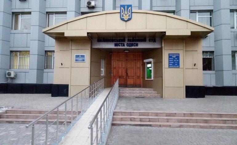В Одессе из здания суда эвакуируют работников и посетителей