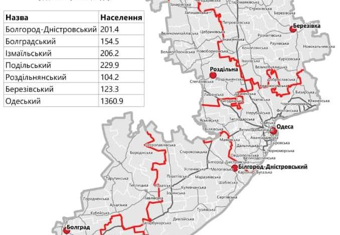 Парламент Украины принял решение по укрупнению районов. Что с Одесской областью