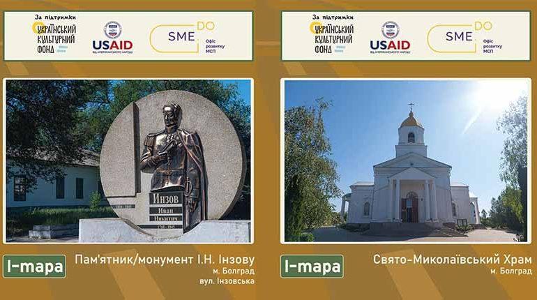 Локации Болградского района появятся на интерактивной туристической карте