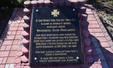 В курортной Затоке появится первый храм украинской греко-католической церкви