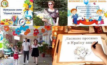 В Болградском районе встретили День знаний