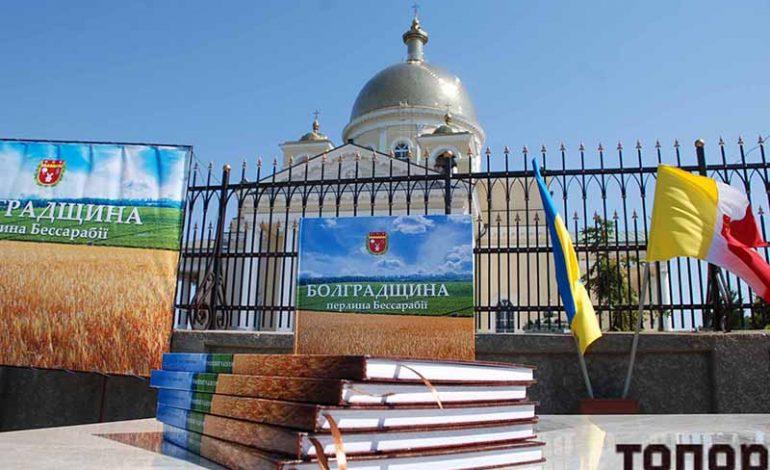 В Болграде презентовали  фотоальбом о районе