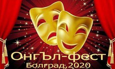 В Болграде пройдет театральный фестиваль