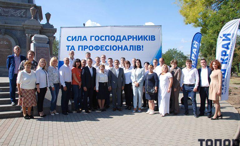 «Наш край» в Болградском районе идет на выборы мощной командой