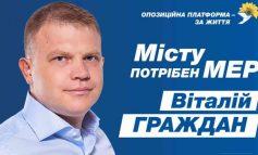 В Белгороде-Днестровском определился новый мэр. Почти