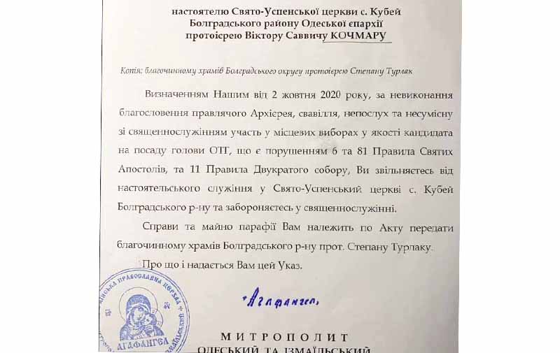 Священника-тяжелоатлета из Болградского района отстранили от служения из-за его участия в выборах