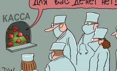 «Гидэ» они – эти доплаты ренийским медикам?
